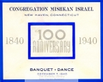 mssb54-33-d-program-mishkan-israel-100th-anniversary-banque1-1386-800-600-80-wm-center_bottom-50-watermark2png